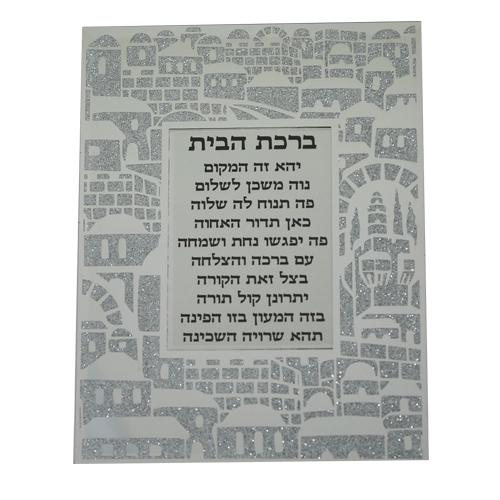 Birkat Habayit sur fond miroir avec déco Jérusalem 22 X 17 cm