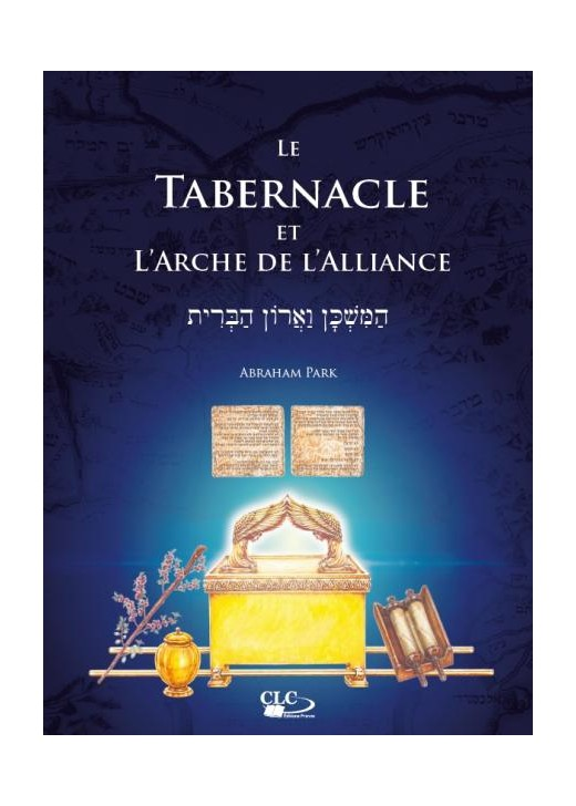 Le tabernacle et l\'arche de l\'Alliance