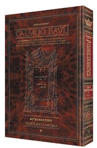 Le Talmud Bilingue Artscroll Traité Erouvin Vol 1