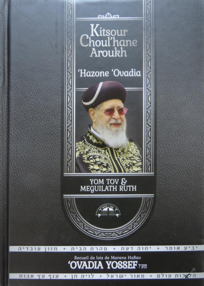 Kitsour choulhan aroukh Hazone Ovadia Rav Ovadia Yossef zl YOM TOV