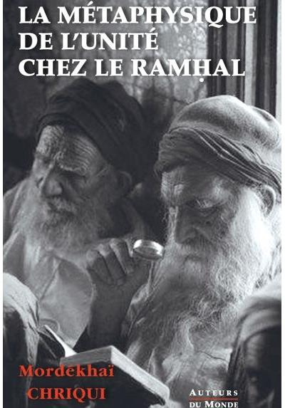 La métaphysique de l\'unité chez le Ramhal - Mordékhai CHRIQUI