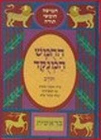 Pentateuque et Rachi grosses lettres ponctué