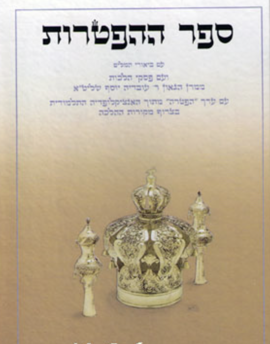 Les Haftaroth en HEBREU relié grosses lettres