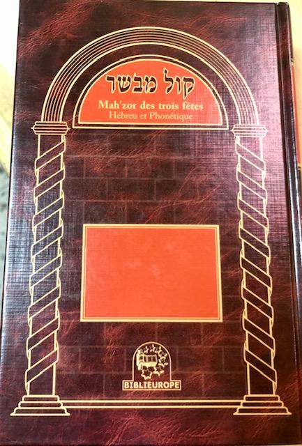 Mahzor livre de prières HEBREU PHONETIQUE des 3 fêtes Souccot - Pessah - Chavouot