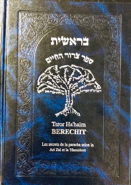 TSROR Ha\'Haim Berechit - Chlomo Serror
