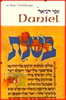 Daniel , dans la collection la Bible commentée Artscroll