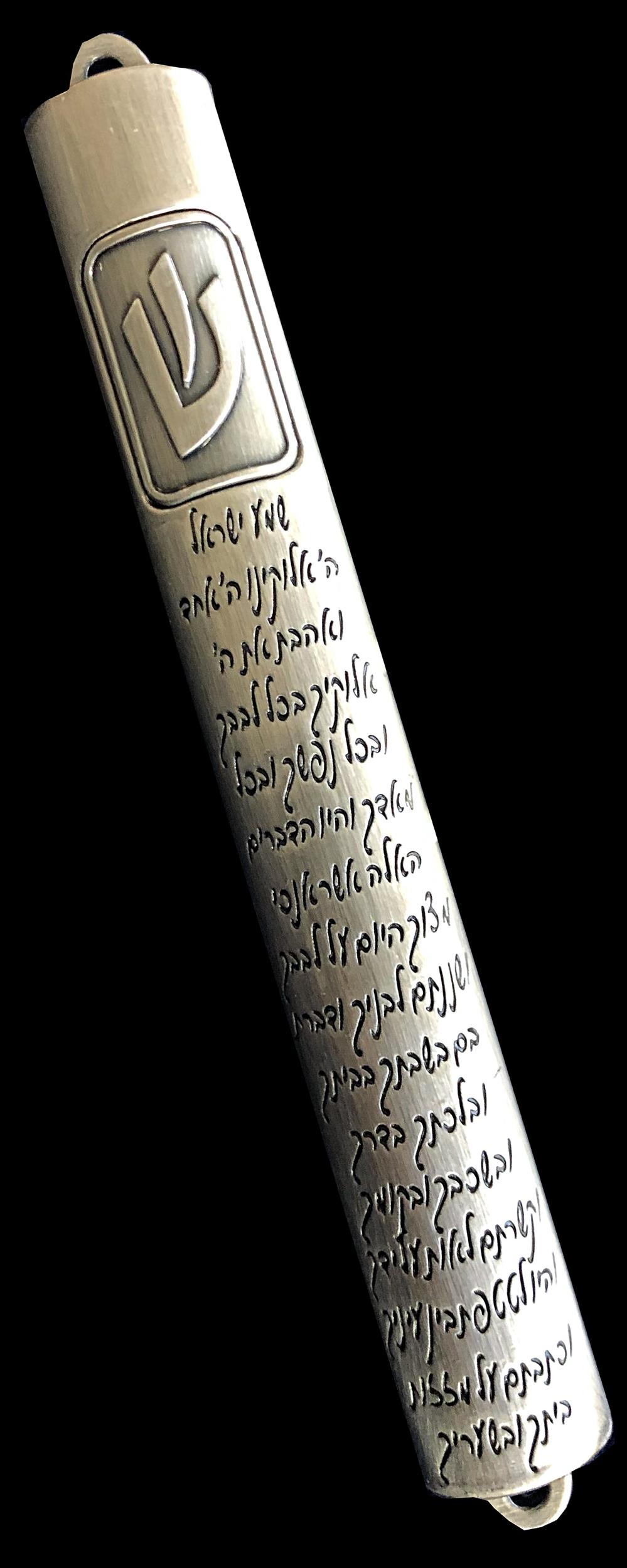 Boitier de Mezouza en metal brossé avec incrustation du Chéma