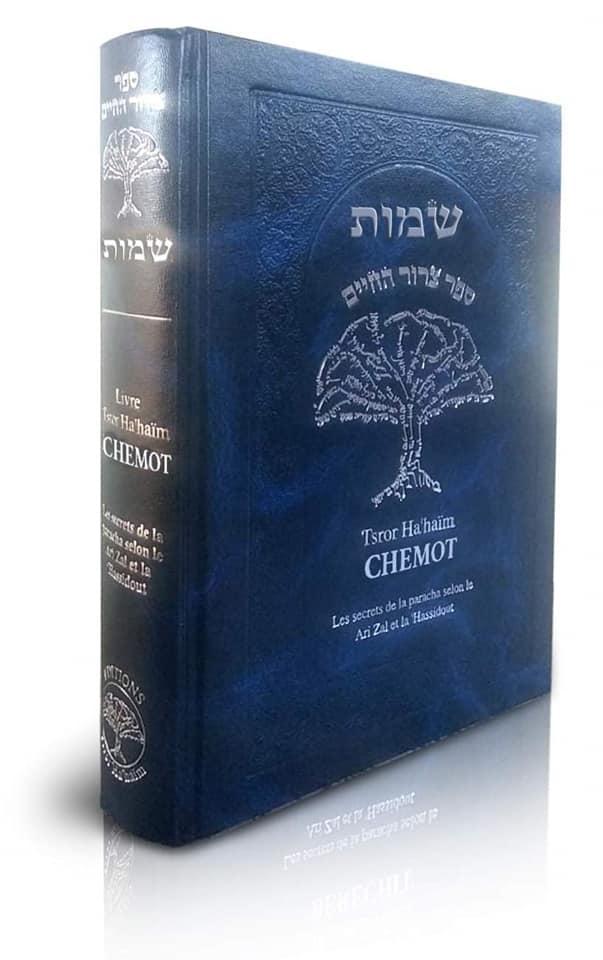 TSROR Ha\'haim - CHEMOT Chlomo Sérror