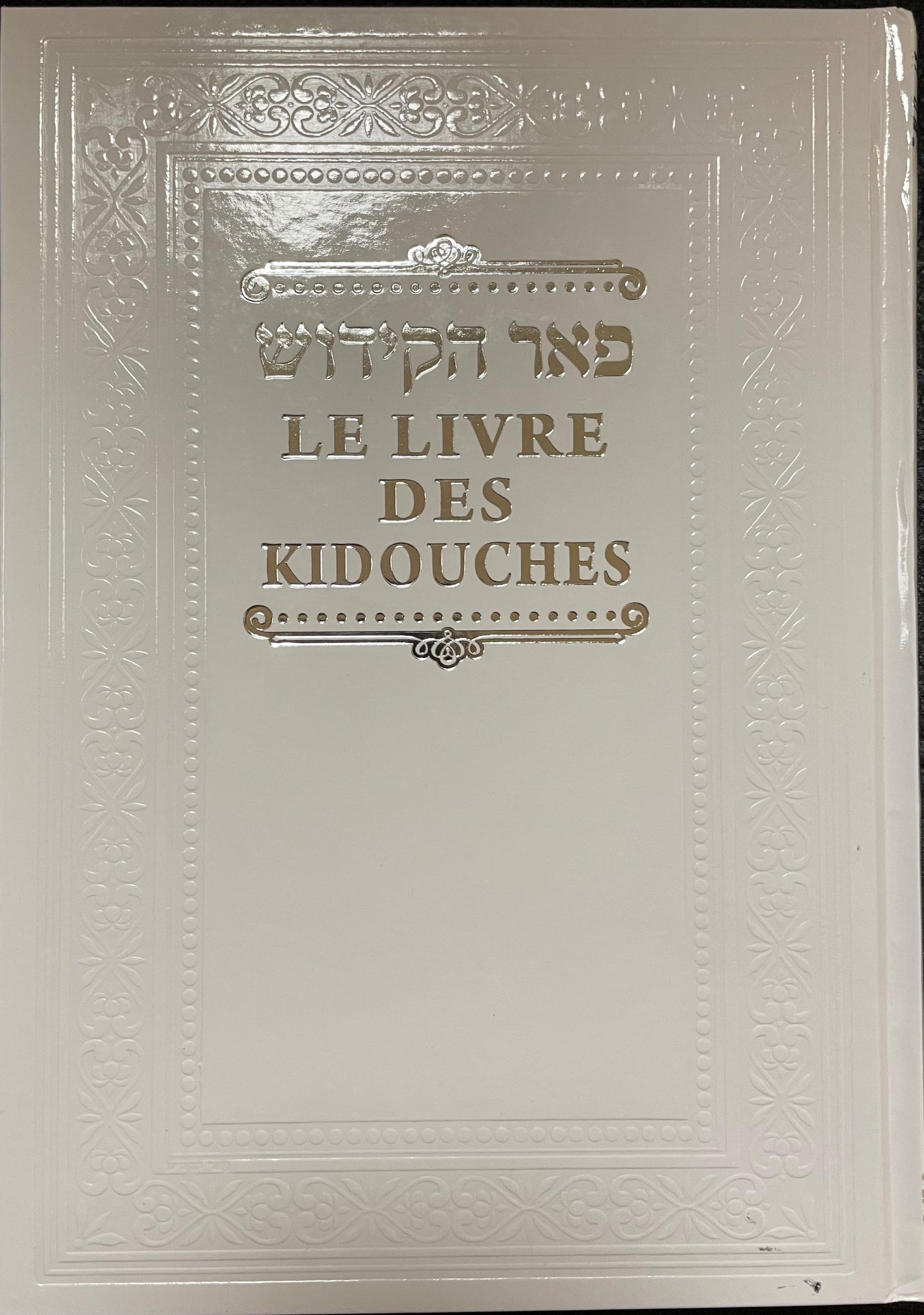 LE LIVRE DES KIDDOUSH ET DES HAVDALOTH hébreu-phonétique
