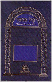 Mahzor des trois fêtes tout en hébreu (Pessah, Chavouot - Souccoth) annoté en français