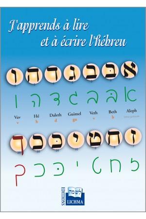 j\'apprends à lire et à écrire l\'hébreu