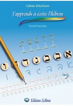 J\'apprends à écrire l\'hébreu