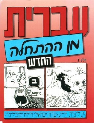 Set de 5 CD Ivrit min hahathala Vol 2