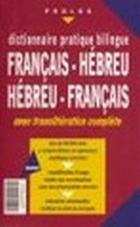 Dictionnaire hébreu français et phonétique