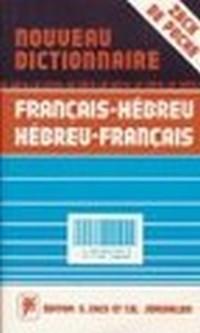 Dictionnaire Zack de poche - Français / Hébreu et Hébreu / Français