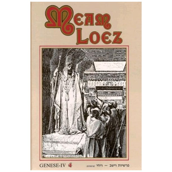 Série MEAM LOEZ - LA GENESE  IV (Tome 4)