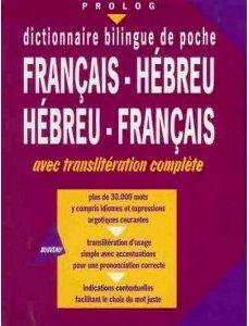 Dictionnaire hébreu/français/phonétique moyen format