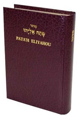 Patah Eliyahou - Rite Séfarade - Annoté en Français - Format standard (Brun)