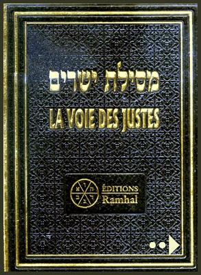 La voie des justes (Messilat Yécharim) de RABBI MOCHE HAIM LUZZATO  (Ramhal)