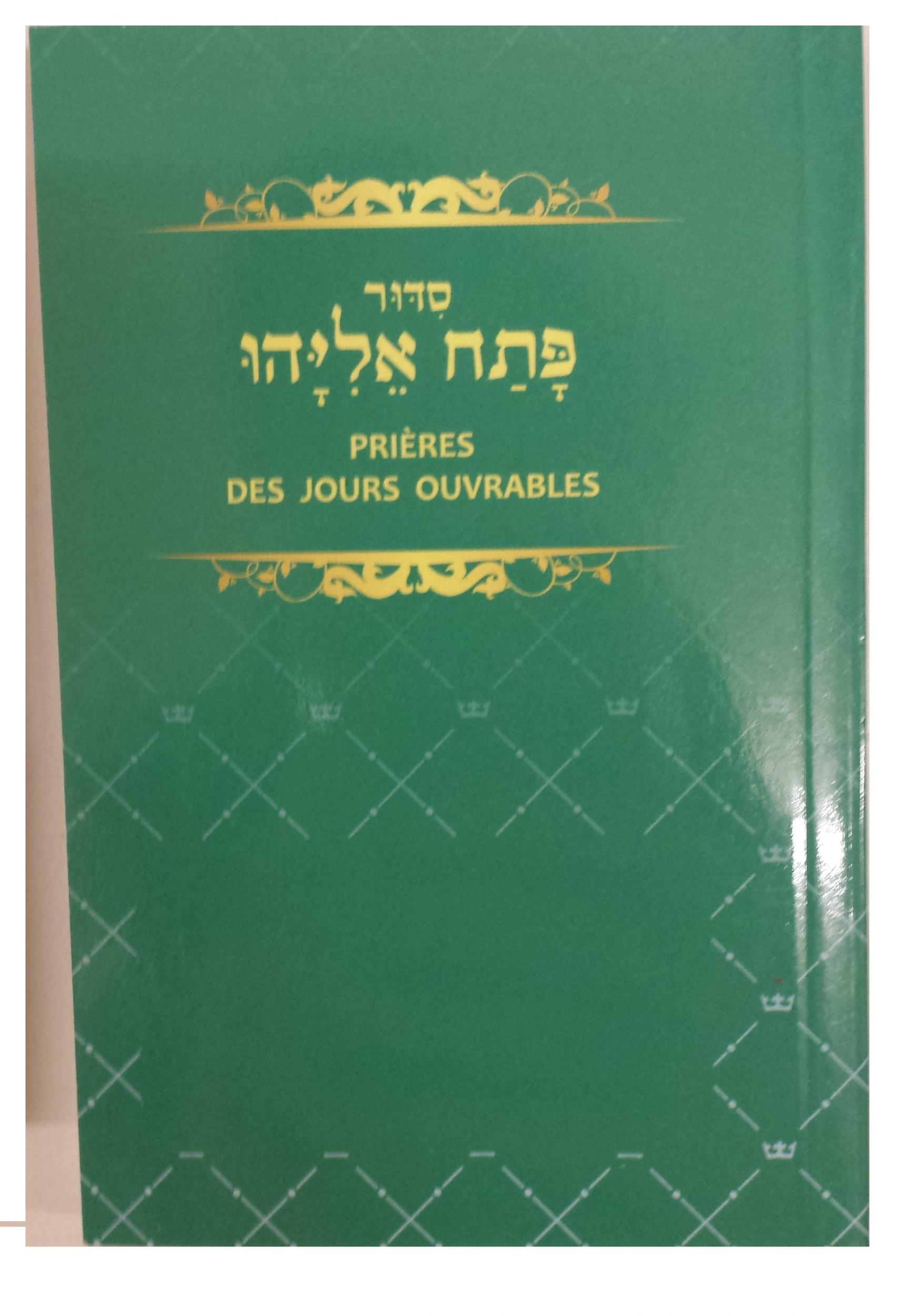 Patah Eliyahou - Rite Séfarade - Annoté en Français - Format mini Couverture souple (9 x 13.5 cm)