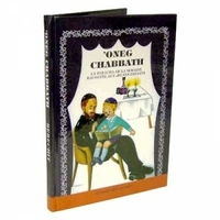 Oneg Chabbath Tome 1  : Berechit