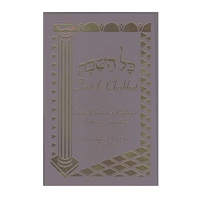 Pentateuque et haftarot  Kol Hachabat en Hébreu-Français avec les prières du chabbat