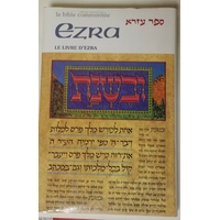 Ezra - Collection Artscroll
