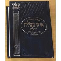 Sidour Ich Matsliah format classique