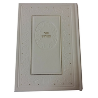 Livre des Kidouch Moyen Format en cuir avec tranche dorée Hébreu Phonétique