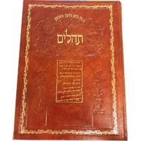 Psaumes en Hébreu Nahman relié cuir très grand modèle