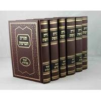 Le Pentateuque Torah Temima avec Rachi 5 volumes