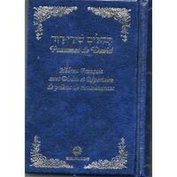 Téhilim Chiré David  format poche bleu relié (12X8cm)