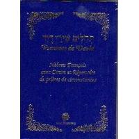 Tehilim Chiré David petit format bleu broché (12X8cm)