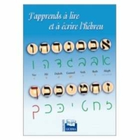 J'apprends à lire et à écrire l'hébreu  avec 2CD