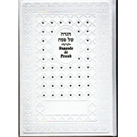 Hagada similicuir blanc hebreu français phonétique