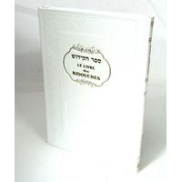 Le livre des kidouches phonétique