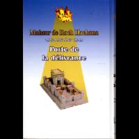 mahzor de roch a chana hébreu français mot à mot