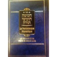 Pentateuque hebreu phonétique