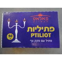 50 mèches avec flotteur pour hanoukia ou nerot chabbat à l'huile d'olive
