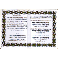 Bénédiction de l'allumage  des lumières de Hanoucca en cuir
