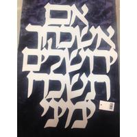 Tableau à suspendre:  Si je t'oublie Jérusalem...en hébreu