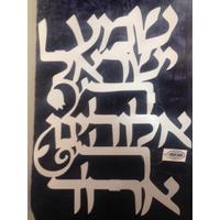 """tableau à suspendre : """" Chema Israel..."""" en hébreu"""