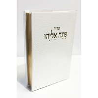 Patah Eliyahou rite séfarade blanc- annoté en français -Format standard- luxe avec tranche dorée