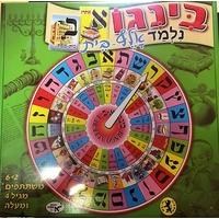 Bingo Aleph Beth