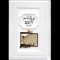 Sidour Avodat HACHEM en cuir blanc avec plaque dorée