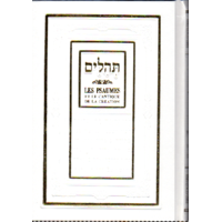 Tehilim moyen format hébreu français et Phonétique Blanc