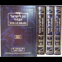 Hok Leisrael - La série des 5 livres