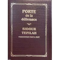 Sidour porte de la délivrance traduit mot à mot en cuir - Format poche