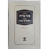 Patah Eliyahou  - Bilingue Hébreu et Français - Format standard