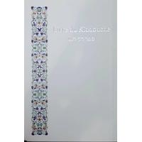 Livre des Kidouches Hebreu phonétique moyen format couverture souple